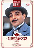 名探偵ポワロ[完全版] Vol.1