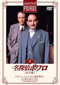 名探偵ポワロ[完全版] Vol.2