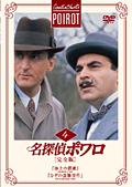 名探偵ポワロ[完全版] Vol.4