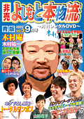 非売よしもと本物流 〜月刊レンタルDVD〜 2005 9月号 青版