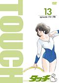 タッチ TV版パーフェクト・コレクション 13