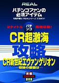 「REAL」シリーズ CR超激海&CR新世紀エヴァンゲリオン−奇跡の価値は−