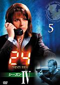 24 −TWENTY FOUR− シーズンIV vol.5