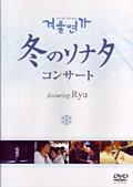 「冬のソナタ」コンサートfeaturing Ryu