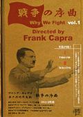 フランク・キャプラ 第二次世界大戦 戦争の序曲 【Vol.1】 disk.2 ナチス電撃大侵略
