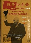 フランク・キャプラ 第二次世界大戦 戦争の序曲 【Vol.2】 disk.4 英独空中戦