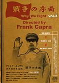 フランク・キャプラ 第二次世界大戦 戦争の序曲 【Vol.3】 disk.6 太平洋戦争勃発