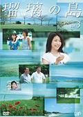 瑠璃の島 Vol.3
