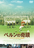 ベルンの奇蹟 〜ドイツ・ワールドカップの栄光〜
