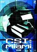 CSI:マイアミ VOL.2