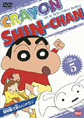 クレヨンしんちゃん DVD TV版傑作選 5