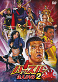 ハッスル 注入DVD 2