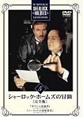 シャーロック・ホームズの冒険[完全版] Vol.5