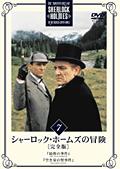 シャーロック・ホームズの冒険[完全版] Vol.7