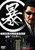 "マル暴組織犯罪対策部捜査四課 通称""マルボー"""