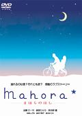Mahora☆ −まほらのほし−