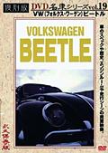 VW(フォルクス・ワーゲン)ビートル 復刻版 名車シリーズ VOL.19