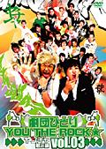 劇団ひとり×YOU THE ROCK ヤンチャ黙示録 03