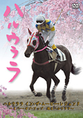 ハルウララ イン・ザ・ムービー・レジェンド〜ネバー・ギブ・アップ 甦るハルウララ〜
