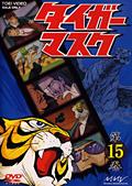 タイガーマスク 第15巻