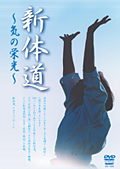 新体道 〜気の栄光〜
