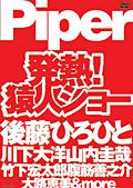 パイパー/発熱!猿人ショー