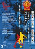 フットサル インターコンチネンタルカップ2005 フットサル・メソッド