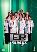 ER緊急救命室10セット