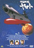 宇宙戦艦ヤマトセット