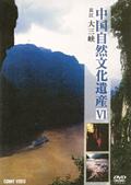 中国自然文化遺産 VI 長江 大三峡