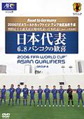 Road to Germany 2006 FIFA ワールドカップアジア地区最終予選 日本代表 6.8 バンコクの歓喜