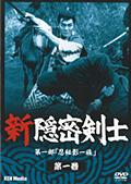 新隠密剣士 第一部「忍秘影一族」 第一巻