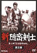 新隠密剣士 第二部「忍法薩摩秘帖」 第三巻