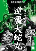 伝奇大忍術映画 逆襲大蛇丸
