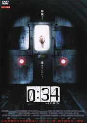 0:34 レイ_ジ_34_フン