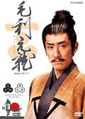 NHK大河ドラマ 毛利元就 完全版 9
