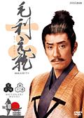 NHK大河ドラマ 毛利元就 完全版 10
