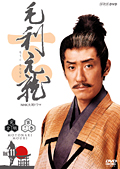 NHK大河ドラマ 毛利元就 完全版 11
