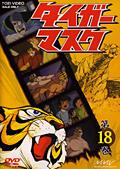 タイガーマスク 第18巻<完>
