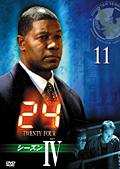 24 −TWENTY FOUR− シーズンIV vol.11