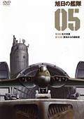 旭日の艦隊 05