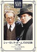シャーロック・ホームズの冒険[完全版] Vol.9