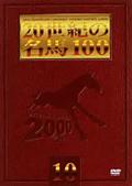 20世紀の名馬100 10