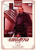 名探偵ポワロ[完全版] Vol.9