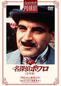 名探偵ポワロ[完全版] Vol.10