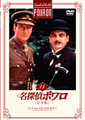 名探偵ポワロ[完全版] Vol.11
