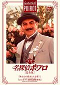 名探偵ポワロ[完全版] Vol.12