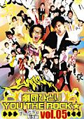 劇団ひとり×YOU THE ROCK ヤンチャ黙示録 05