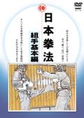 日本拳法 組手基本編