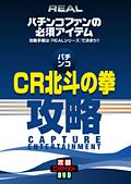 「REAL」シリーズ CR北斗の拳